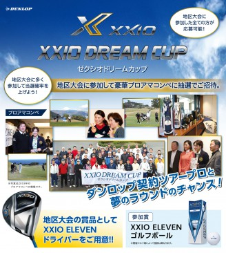 2020xxiodreamcup_2nd_web